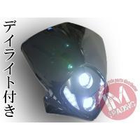 ●LEDバルブ採用のヘッドライト  ●オフ車からストリート系までよく似合います! ●LED採用のため...