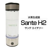 水素水生成器 日本製 携帯 SanteH2 サンテ エイチツー 充電式 水素水サーバー 水素水生成ボ...