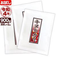 【29年産新米入荷!】  キヌヒカリはコシヒカリと同系統の銘柄で、新潟産コシヒカリに比べグッとリーズ...