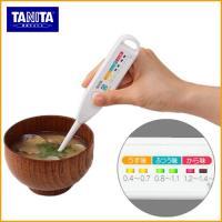 デジタル塩分計SO-303「しおみくん」は味噌汁やスープ、煮物など汁物の塩分濃度を簡単にチェックでき...