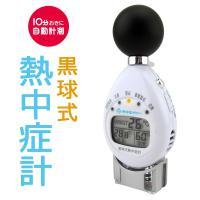 携帯型黒球熱中症計6913は屋内外で使用できる黒球式のWBGT計。 WBGT(暑熱指数)による熱中症...
