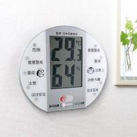 """熱中症対策に!デジタル温湿度計6941は温湿度計の他に夏は""""熱中指標計""""として、冬は季節性インフルエ..."""