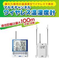 A&Dワイヤレス温湿度計AD-5663は親機へ温度と湿度を、見通し最大100mまでワイヤレスで送信で...
