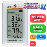熱中症対策に!A&Dデジタル温湿度計「みはりん坊W」AD-5687はWBGT指数/乾燥指数/温度/湿...