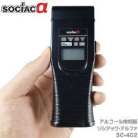 アルコール検知器ソシアック・アルファSC-402は従来のSC-103やSC-202と比較し、アルコー...