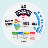 環境管理温湿度計(熱中症注意)TM-2486は通常の温度計湿度計としてだけでなく、温度・湿度から暑さ...