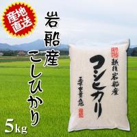 岩船地域は魚沼地域に負けず劣らずのおいしいお米の栽培に適した地域。 この豊かな自然のなかで栽培された...