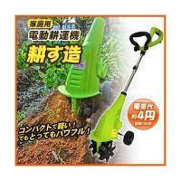 家庭用電動耕運機 耕す造  ●家庭菜園やガーデニングに最適!便利なコンパクト耕運機です。 ●電動式な...