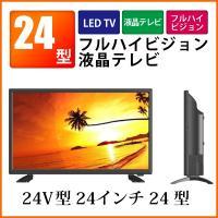 フルハイビジョン液晶テレビ 24V型 24インチ 24型  受信チャンネル 地上デジタル、CATV(...