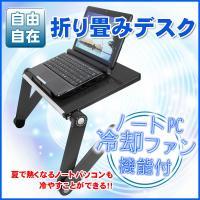 ノートPCデスク・ローテーブル・サイドテーブルとして、用途やシチュエーションに合わせて使える多機能デ...