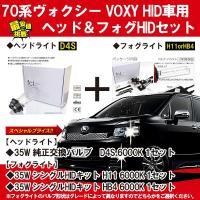 <ヘッドライト用 純正交換用HIDバルブ D4S 2個1セット>  ◆高効率・スタンダードのハ...