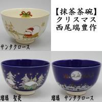 サイズ:約直径12×高8cm 作者:西尾瑞豊作 ---------- 三重県四日市出身 日本花器茶器...