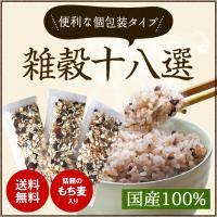 [原材料名]国内産原料100%:胚芽押し麦、発芽玄米、黒米、米粒麦、もちきび、もち玄米、小豆、玄米胚...