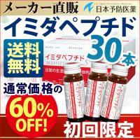 【正規品】イミダゾールジペプチド イミダペプチド イミダゾールペプチド飲料30本セット 栄養ドリンク 健康食品 機能性表示食品 日本予防医薬 送料無料 通販