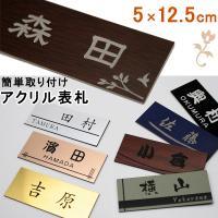 表札 マンション ポスト 5×12.5cmサイズ ネームプレート 簡易表札 戸建 プレート 二世帯 シール メール便可