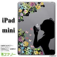 Apple iPad mini Retina 用のケースです♪