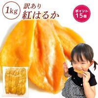 訳あり 干し芋 茨城県産 紅はるか 国産 無添加お菓子 1kg 柔らかい 送料無料