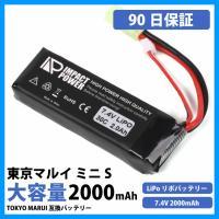 大容量 2000mAh 90日保証付き 7.4V 30C 東京マルイ ミニS 互換 Li-po リポ バッテリー 電動ガン エアガン IMPACT POWER