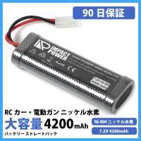 RCカー ラジコン 大容4200mAh 7.2V Ni-MH ニッケル水素 ストレートパック バッテリー タミヤ放電コネクター付き  90日保証付き
