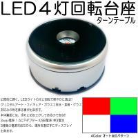 LED4灯回転台座 ターンテーブル幻想的に輝く、LEDライトの光と回転で鮮やかに演出!!クリスタルア...