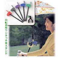 カートさすべえ カート用傘スタンド。日傘・雨傘がワンタッチで付けられる傘スタンドです。もちろんベビー...