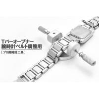 【時計工具・用品】ネジ式のベルトを調整に Tバーネジ式のベルトを調整する時に便利なTバーオープナー。...