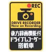 ◇商品について◇ 後方録画している表示のドライブサインステッカーです。 取り付け簡単台紙からはがして...
