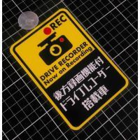 ◇商品について◇ 後方録画している表示のドライブサイン吸盤プレートです。 シーンに応じて着脱できる吸...