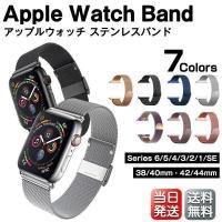 アップルウォッチ Apple Watch バンド ベルト 44mm 38mm 40mm 42mm ミラネーゼループ Series 2 3 4 5 6 SE 送料無料
