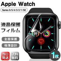 【夏セール12%OFF開催中】 アップルウォッチ フィルム Apple Watch 液晶保護 極薄 Series 6 5 4 3 2 1 SE 高透明 完全フィット 指紋防止 TPU