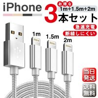 iPhone ケーブル 3本セット 長さ 2m/1.5m/1m お得 急速充電 データ転送 USBケーブル 90日間安心保証 iPad XS Max XR X 8 7 6s PLUS 合金製 送料無料
