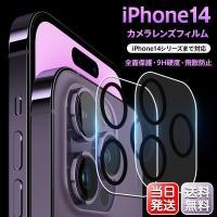 iPhone 12 mini/12/12 Pro/12 Pro Max/11/11 Pro/11 Pro Max カメラレンズ 液晶保護フィルム レンズカバー クリア 全面保護 液晶保護シート 防気泡 防汚コート
