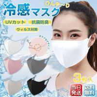 マスク 夏用 カラーマスク ひんやり 3枚入 潤い 蒸れにくい 母の日 父の日 接触冷感 個包装 耳ひも調整 送料無料 飛沫 ウイルス