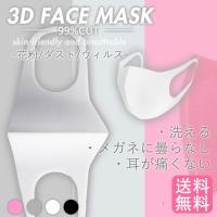 マスク 洗える ウレタン 1枚入り 個包装 ホワイト 白 ピンク グレー 黒 男女兼用 予防 花粉 風邪 かぜ ウイルス 対策 送料無料
