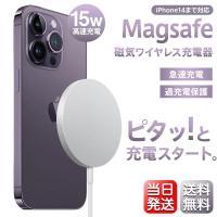 【秋の感謝祭・最大12%OFF】 ワイヤレス充電器 iPhone12 最大15W出力 MagSafe充電器 Qi 薄型 急速 マグネット式 Pro Mini ProMax
