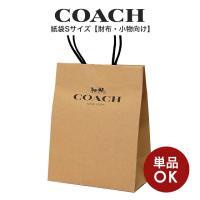 【メール便送料無料】 コーチ COACH アウトレットショップバッグ 紙袋 クラフト/Sサイズ(長財布向け)
