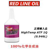 REDLINE レッドライン ATF  HIGH-TEMP ATF 1QT エステル