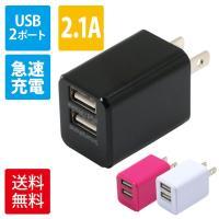 ACアダプター USBコンセント充電器 スマホ iPhone  2.1A USB 2ポート  型番:...