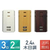 インプリンクショップ・ヤフー店 - トップランド USBスマートタップ2.4m 木目調 M4226 2色|Yahoo!ショッピング