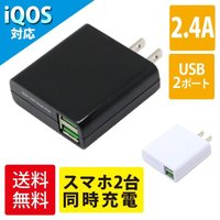 ACアダプター USBコンセント充電器 2.4A 2ポート コンパクト 2色   メーカー:インプリ...