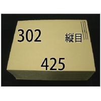 A3サイズのダンボール板です。 ネットオークションや引越しでの梱包・発送や工作などお客様のニーズで幅...