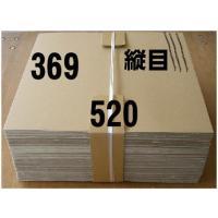 B3サイズのダンボール板です。  使いやすいサイズなので、オークションや引越しでの梱包・発送や工作な...