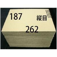 B5サイズのダンボール板です。  使いやすいサイズなので、オークションや引越しでの梱包・発送や工作な...