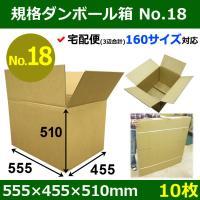 ダンボールの表裏、両面の材質にK5(標準材質)より丈夫な 「K6」を使った強度の高い箱です。   ダ...