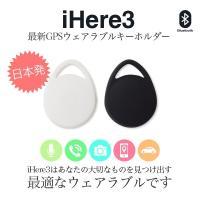 iHere3は無償のiHere3アプリを利用し 家や車の鍵を探せる、スマホも探せる、忘れ物でも音や通...