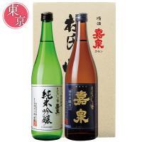 お歳暮 御歳暮 日本酒 酒 ギフト 詰め合わせ 送料無料 辰馬本家酒造 黒松白鹿「吟醸・純米金箔」セット 型番:HJ-40