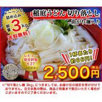 稲庭うどんを裁断した際の「切り落とし麺(約3kg)」を1,980円(税込)、送料無料でお届けしており...