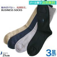 靴下 メンズ 紳士 多機能ビジネスソックス 3足セット 締め付けない 抗菌防臭 25cm(24-26cm)