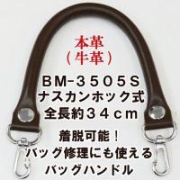 長年愛用しているバッグの持ち手を誰でも簡単に修理できる便利アイテムです。  ビジネスバッグの修理に使...