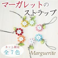 マーガレット ストラップ 手芸用 飾り ネット限定 オリジナル INAZUMA